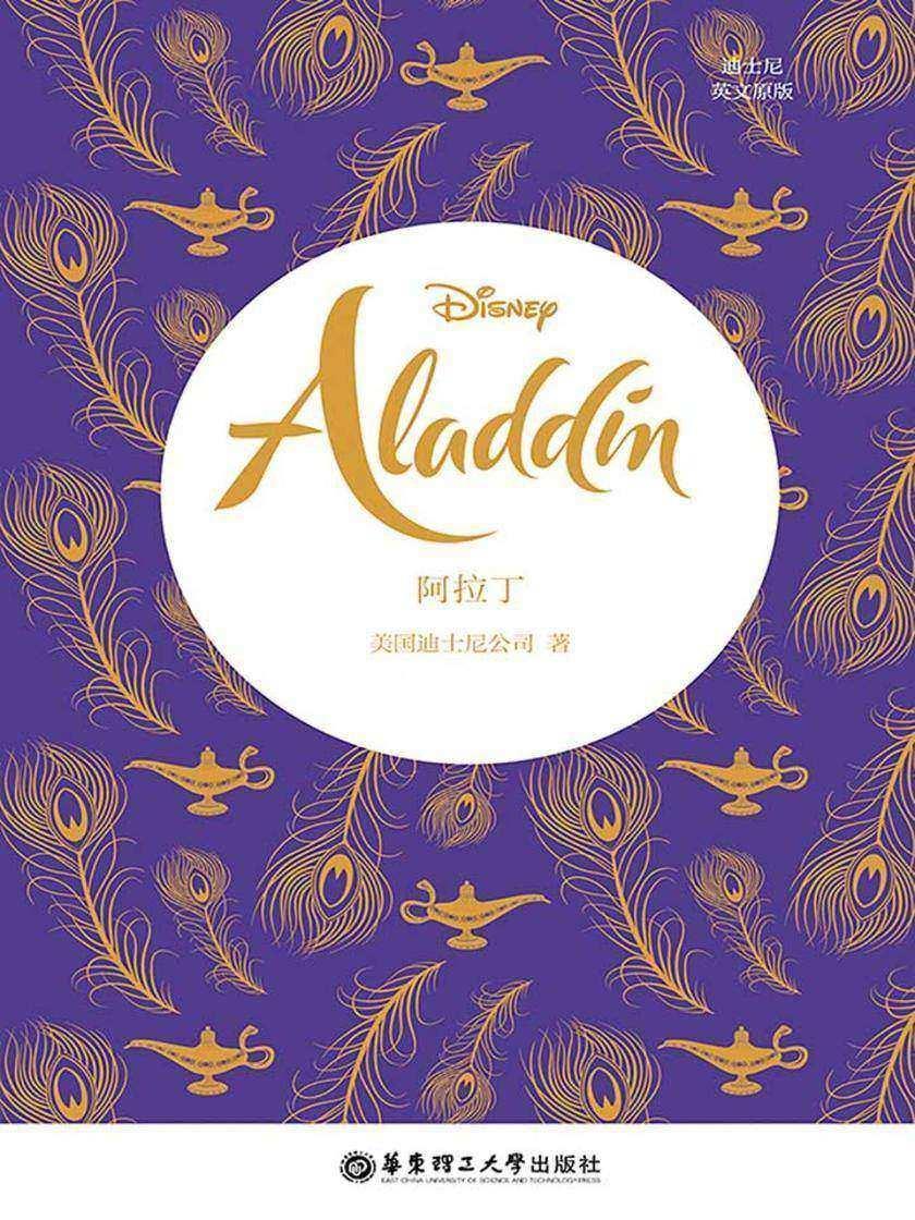 迪士尼英文原版.阿拉丁 Aladdin