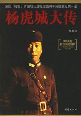 杨虎城大传(试读本)