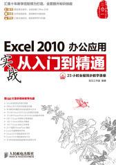 Excel-2010办公应用实战从入门到精通(试读本)(仅适用PC阅读)
