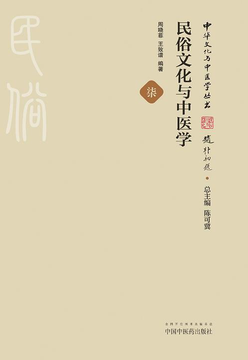 民俗文化与中医学