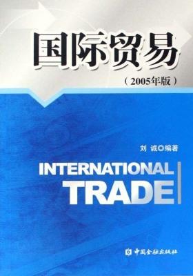 国际贸易(仅适用PC阅读)