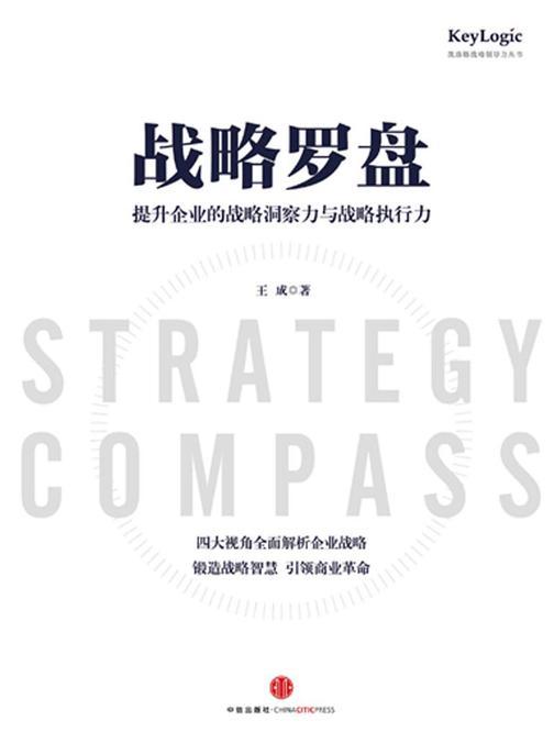 战略罗盘:提升企业的战略洞察力与战略执行力