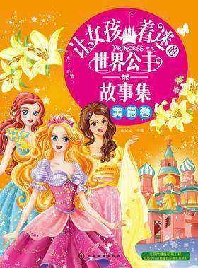 让女孩着迷的世界公主故事集-美德卷
