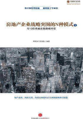 房地产企业战略突围的N种模式:与13位卓越总裁巅峰对话 (明源地产研究系列丛书)