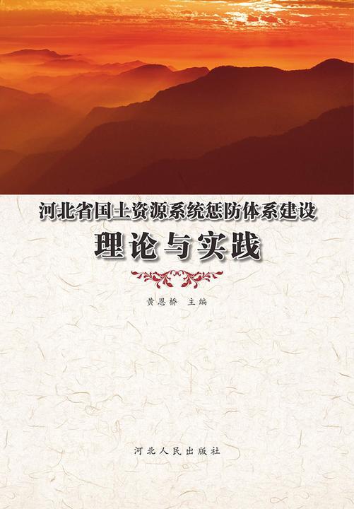 河北省国土资源系统惩防体系建设理论与实践