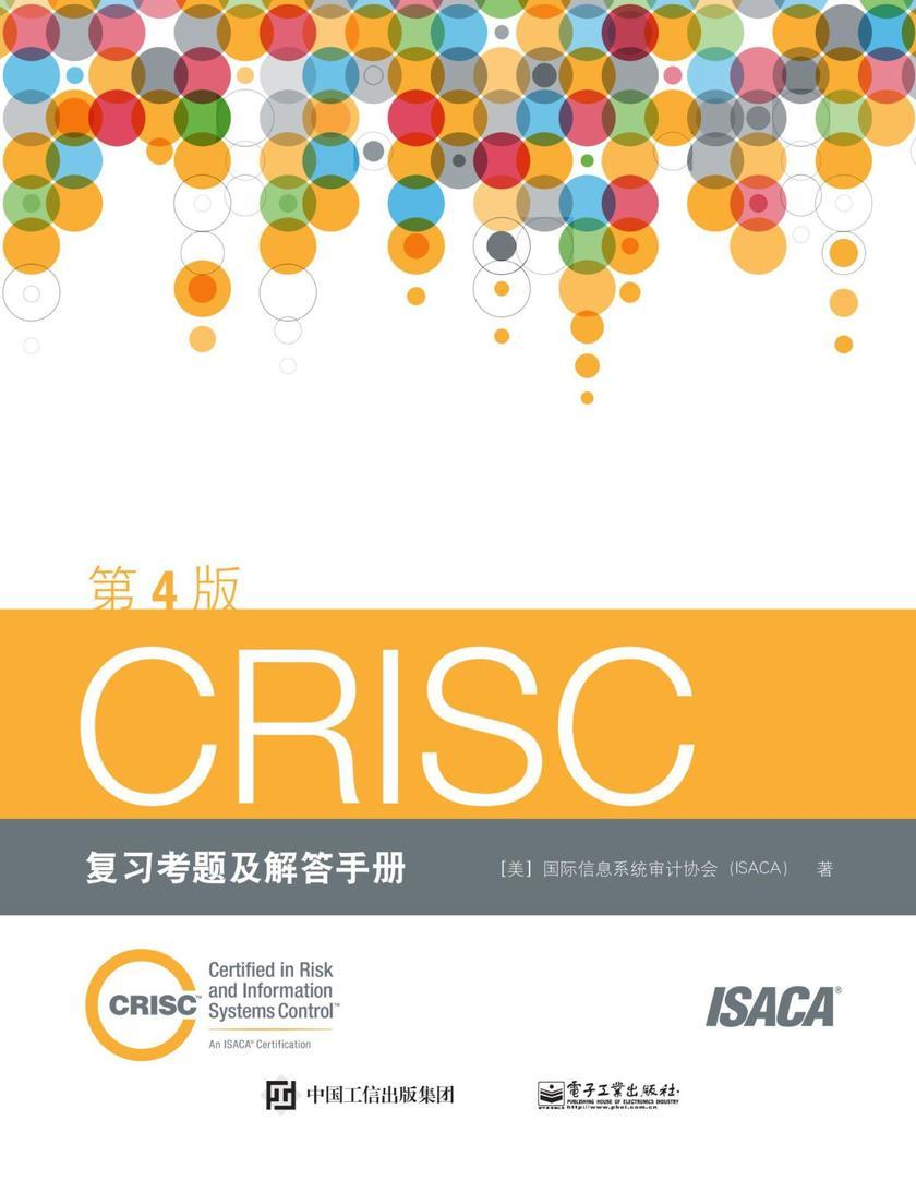 CRISC 复习考题及解答手册(第4版)