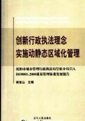 创新行政执法理念实施动静态区域化管理