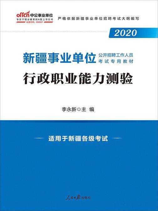 中公2020新疆事业单位公开招聘工作人员考试专用教材行政职业能力测验