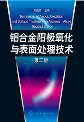 铝合金阳极氧化与表面处理技术