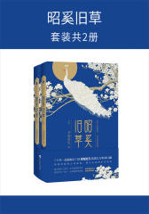 昭奚旧草(套装共2册)