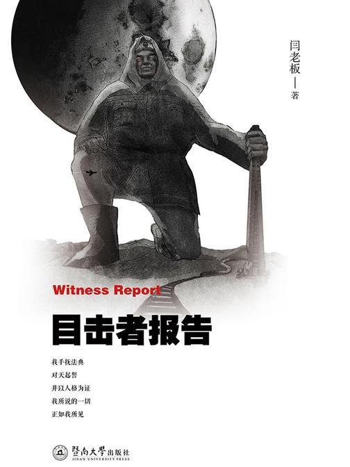 目击者报告