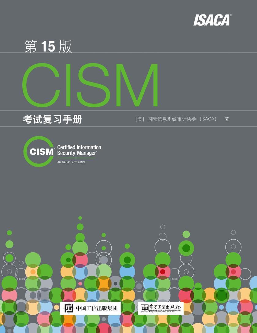 CISM 考试复习手册(第15版)