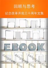 回顾与思考——纪念改革开放三十周年文集