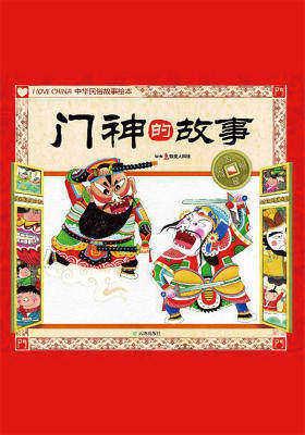 吉星高照中华民俗故事绘本——门神的故事