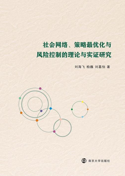 社会网络、策略*化与风险控制的理论与实证研究