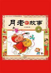 吉星高照中华民俗故事绘本——月老的故事