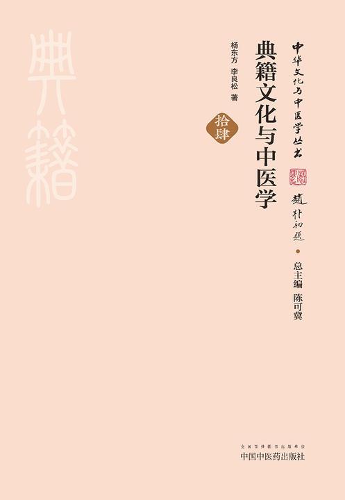 典籍文化与中医学
