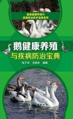 鹅健康养殖与疾病防治宝典