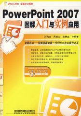 PowerPoint2007图解入门与实例应用(附光盘)(试读本)
