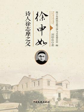 徐申如:诗人徐志摩之父