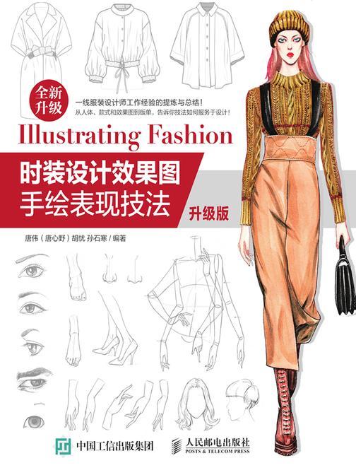 时装设计效果图手绘表现技法(升级版)