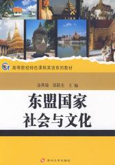 东盟国家社会与文化(仅适用PC阅读)