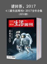 请回答,2017——《三联生活周刊》2017全年合集(共52册)(电子杂志)