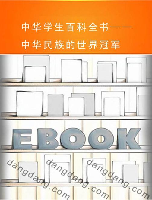 中华学生百科全书——中华民族的世界冠军