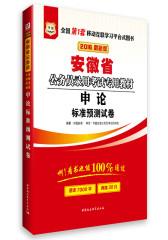 华图2014安徽公务员录用考试专用教材申论标准预测试卷(试读本)