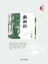 银踟蹰(民国美文典藏文库)