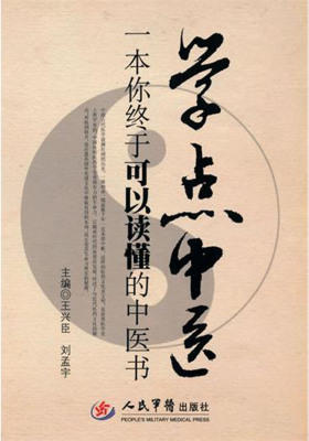 学点中医:一本你终于可以读懂的中医书