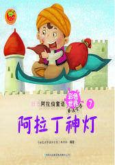粉色阿拉伯童话:阿拉丁神灯(仅适用PC阅读)