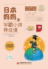 日本妈妈的学霸小孩养成课