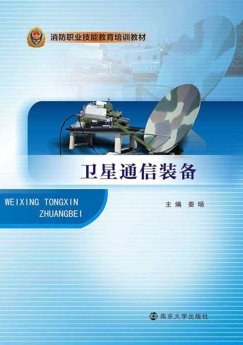 卫星通信装备