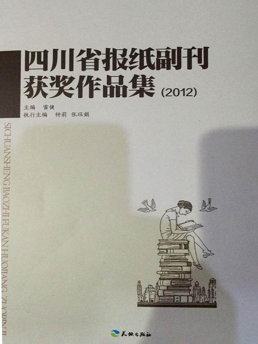 四川省报纸副刊获奖作品集(2012)