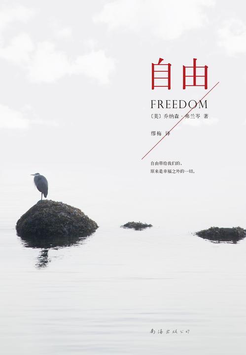 自由(2021版)