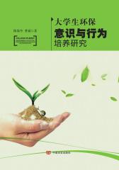 大学生环保意识与行为培养研究