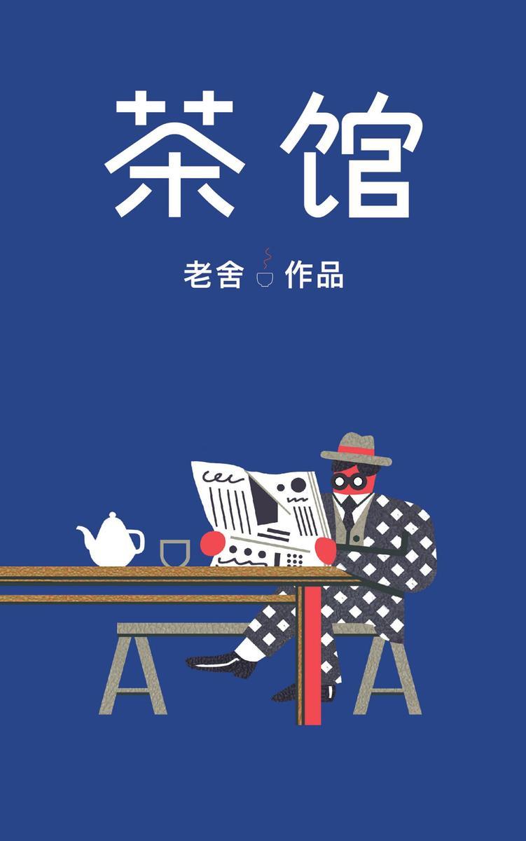 茶馆(作家榜经典文库,2019未删节插图珍藏版!完整收录《茶馆》《龙须沟》!适合中小学生阅读!)