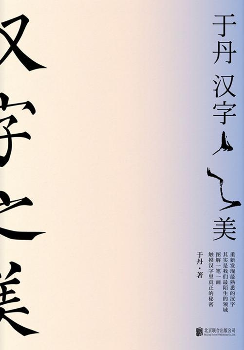 于丹:汉字之美