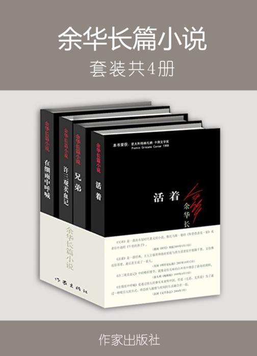 余华长篇小说(套装共4册)
