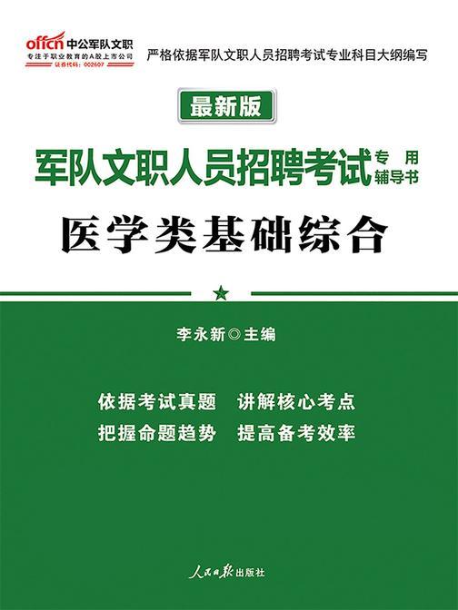 中公2019军队文职人员招聘考试专用辅导书医学类基础综合(最新版)