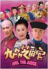 新九品芝麻官(影视)