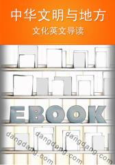 中华文明与地方文化英文导读(仅适用PC阅读)