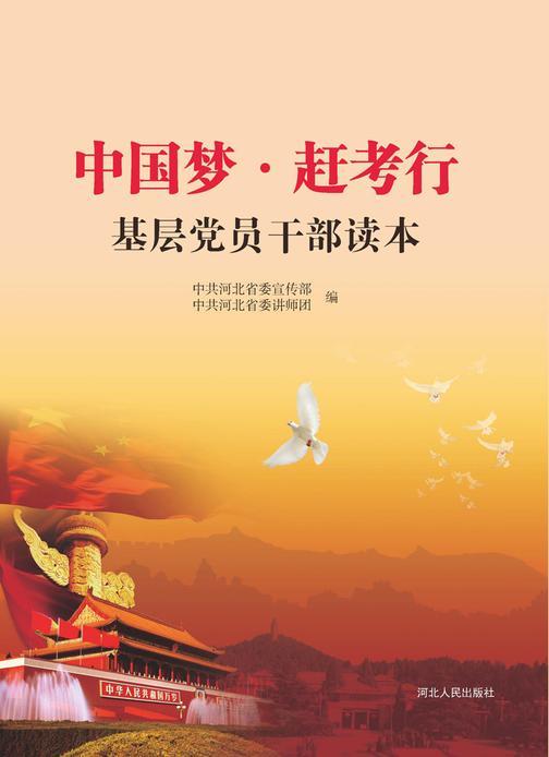 """""""中国梦·赶考行""""基层党员干部读本"""