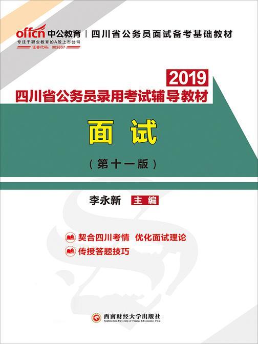 中公2019四川省公务员录用考试辅导教材面试