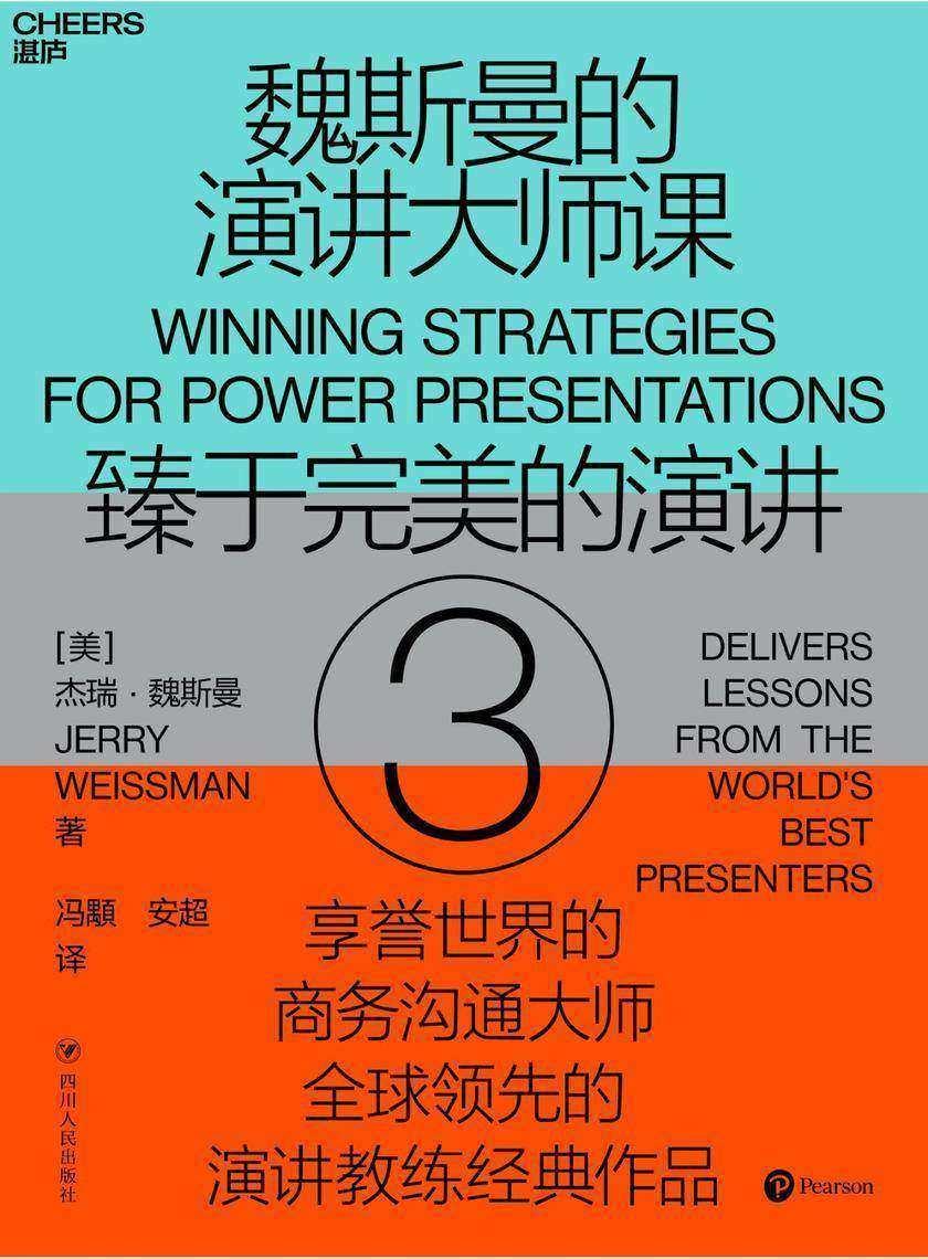 魏斯曼的演讲大师课3:臻于完美的演讲