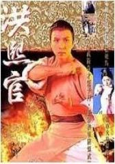 洪熙官(影视)