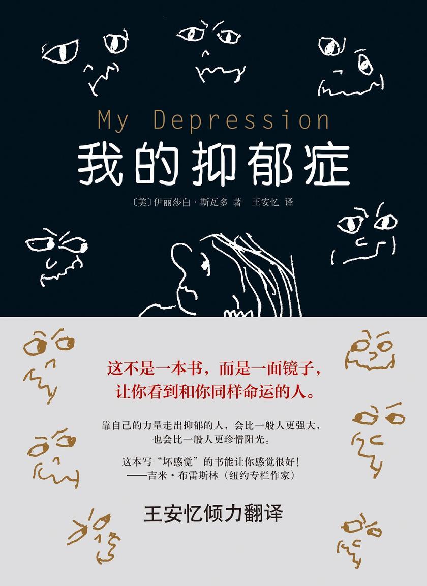 我的抑郁症(2017版)
