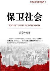 保卫社会(试读本)