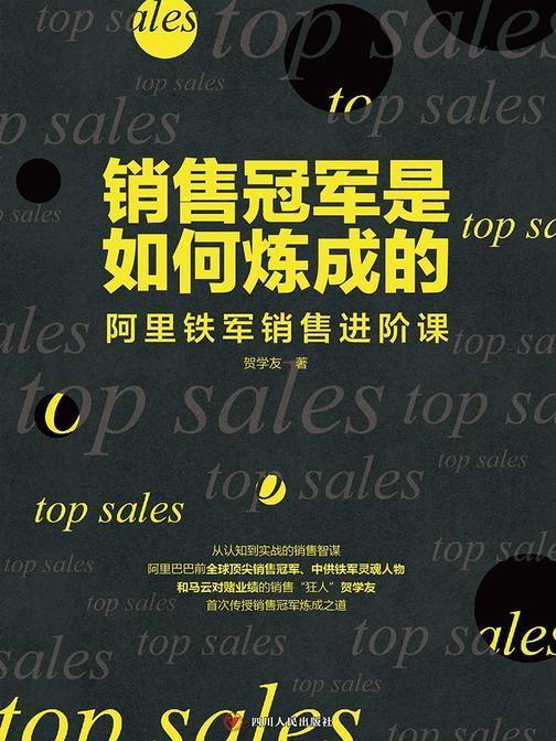 销售冠军是如何炼成的——阿里铁军销售进阶课